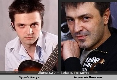Зураб Матуа и Алексей Потехин