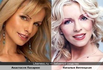 Анастасия Лазарюк и Наталья Ветлицкая