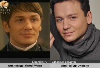 Александр Контантинов похож на Александра Олешко