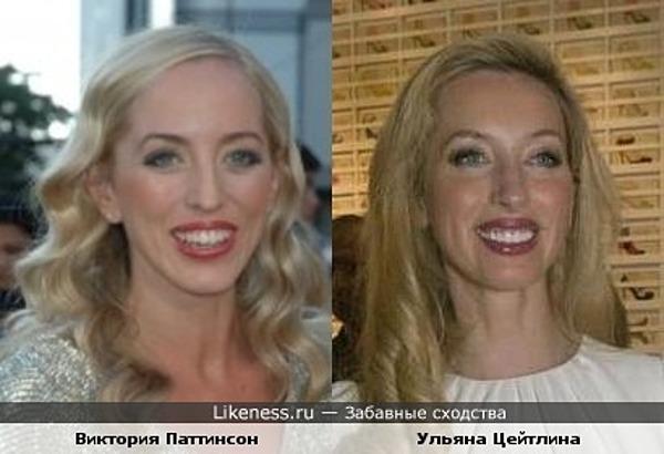 Виктория Паттинсон похожа на Ульяну Цейтлину