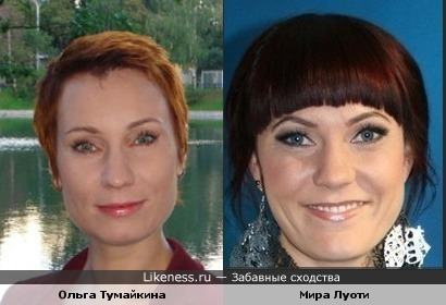 Ольга Тумайкина и Мира Луоти похожи