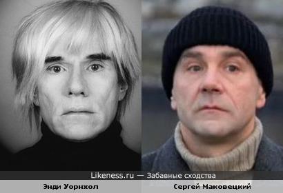 Энди Уорнхол и Сергей Маковецкий