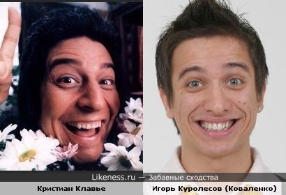 Игорь Куролесов похож на Кристиана Клавье
