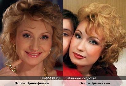 Ольга Прокофьева и Ольга Тумайкина