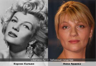 Коринн Кальве и Анна Ардова