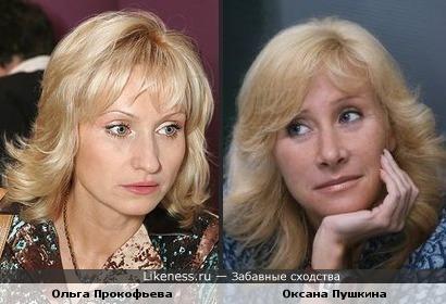 Ольга Прокофьева и Оксана Пушкина