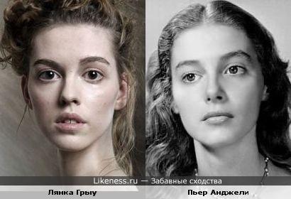 Лянка Грыу похожа на Пьер Анджели