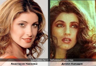 Анастасия Макеева похожа на индийскую актрису Димпл Кападия