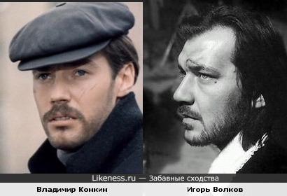Владимир Конкин и Игорь Волков