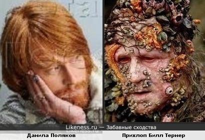 Данила Поляков и Прихлоп Билл