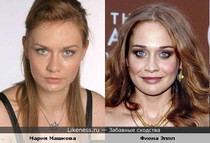 Мария Машкова похожа на Фиону Эппл