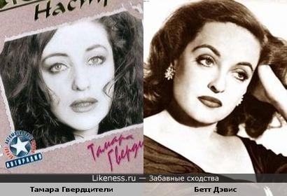 Тамара Гвердцители и Бетт Дэвис