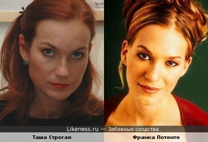Таша Строгая похожа на Франку Потенте