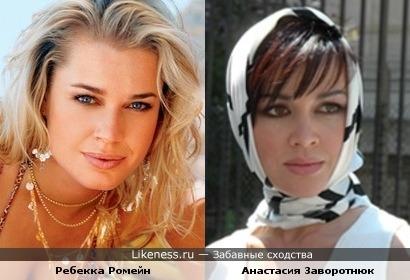 Ребекка Ромейн и Анастасия Заворотнюк