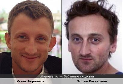 Игнат Акрачков похож на Элбана Кастермана