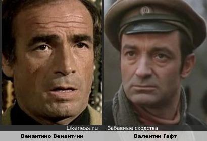 Венантино Венантини и Валентин Гафт похожи