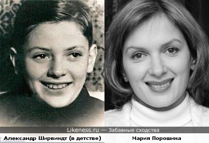 Мария Порошина и Александр Ширвиндт