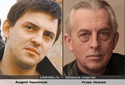 Андрей Терентьев и Игорь Иванов