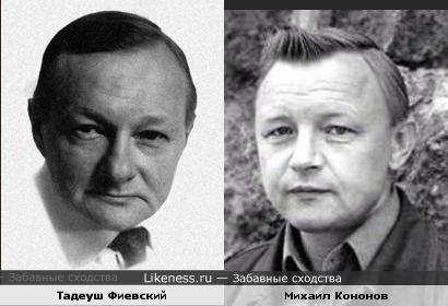 Тадеуш Фиевский и Михаил Кононов
