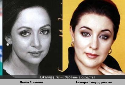 Хема Малини и Тамара Гвердцители похожи