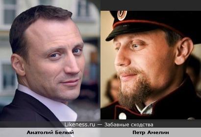 Анатолий Белый и Петр Амелин