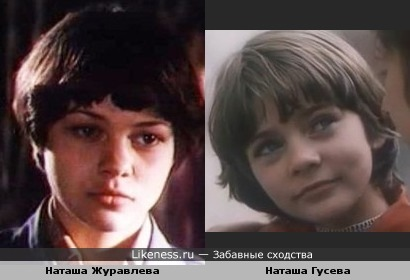 Наташа Журавлева и Наташа Гусева