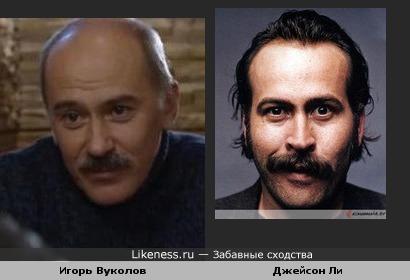 Игорь Вуколов и Джейсон Ли