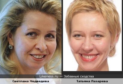 Светлана Медведева и Татьяна Лазарева
