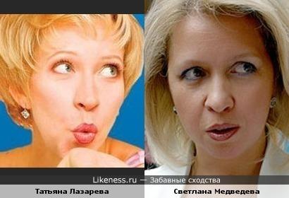 Светлана Лазарева и Татьяна Медведева похожи