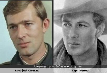 Тимофей Спивак и Гари Купер