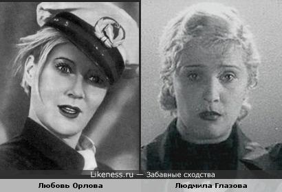 Любовь Орлова и Людмила Глазова