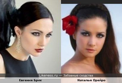 Евгения Брик и Наталья Орейро