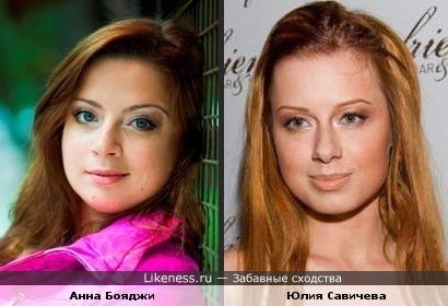 Анна Бояджи похожа на Юлию Савичеву
