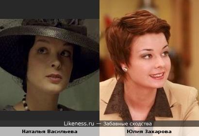 Наталья Васильева и Юлия Захарова