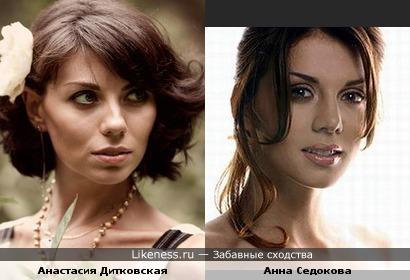 Анастасия Дитковская и Анна Седокова