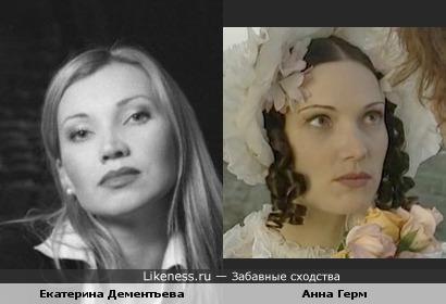 Екатерина Дементьева и Анна Герм