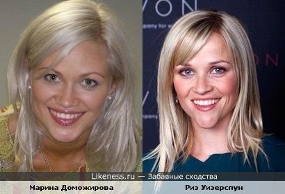 Марина Доможирова и Риз Уизерспун