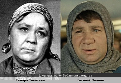 Тамара Телегина и Евгений Леонов