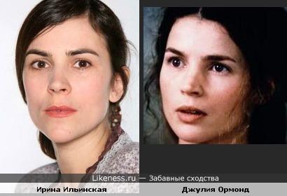 Ирина Ильинская и Джулия Ормонд