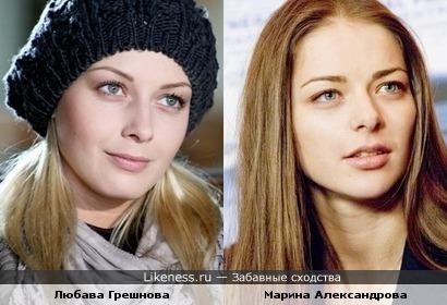 Любава Грешнова похожа на Марину Александрову