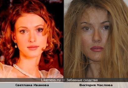 Виктория Маслова и Светлана Иванова похожи