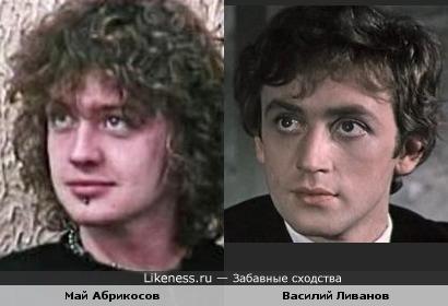 Май Абрикосов и Василий Ливанов в молодости