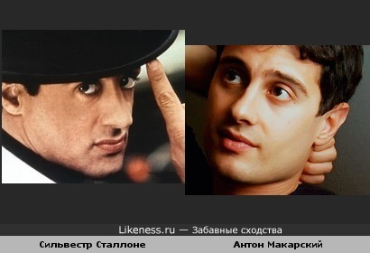 Сильвестр Сталлоне и Антон Макарский