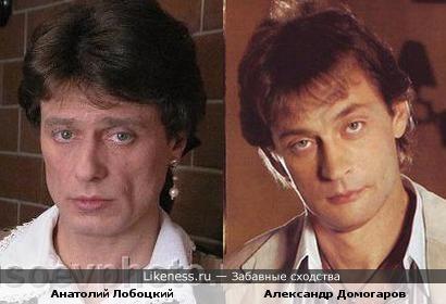 Анатолий Лобоцкий и Александр Домогаров