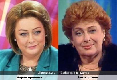 Мария Аронова похожа на Аллу Иошпе