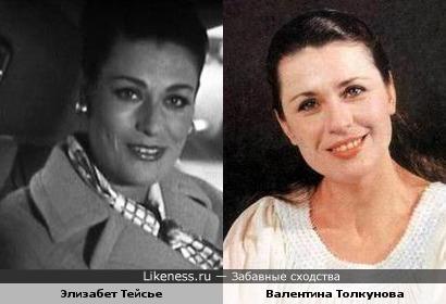 Элизабет Тейсье и Валентина Толкунова