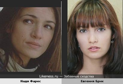 Надя Фарес и Евгения Брик