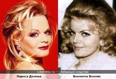 Лариса Долина и Виолетта Вилляс и в молодости похожи