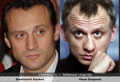 Анатолий Белый и Иван Бырнев похожи