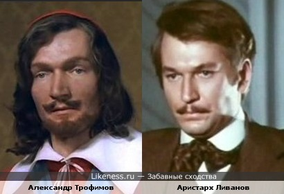 Александр Трофимов и Аристарх Ливанов похожи